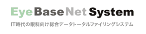 EyeBaseNetSystem導入実績