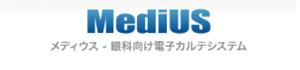 MediUS導入実績